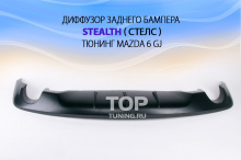 Юбка - накладка на задний бампер - Обвес Стелс - Тюнинг Мазда 6 2013 +
