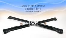 Комплект обвеса - Накладки на пороги My Ride interceptor - Шевролет Круз 2 (Дорестайлинг 2008,2012)