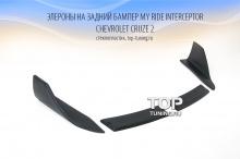 Комплект обвеса - Элероны заднего бампера My Ride interceptor - Шевролет Круз 2 (Дорестайлинг 2008,2012)