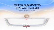 612 Решетка радиатора TRD на Toyota Altezza is200