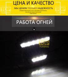 Оригинальные светодиодные ходовые огни ЭПИСТАР - ЧЕРНЫЙ БАРХАТ, тюнинг Мазда CX5 (рестайлинг).