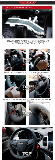 6138 Кожаные оплетки руля, ручника на Nissan Tiida