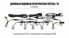 6147 Дневные ходовые огни Vinstar Cristall 10 шт.