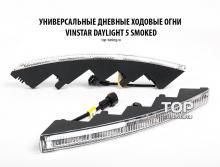 6148 Дневные ходовые огни Vinstar Daylight 5 Smoked