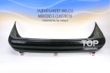 Задний бампер - Обвес AMG E55 - Тюнинг Мерседес E-Class W210 (рестайлинг - 1999, 2002)