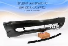 Комплект обвеса - Передний бампер AMG F43 - Тюнинг Мерседес W202 (Дорестайлинг 1993,1997)