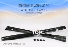 6185 Комплект порогов AMG F43 на Mercedes C-Class W202
