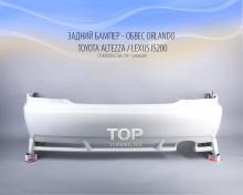 Задний бампер - Обвес Orlando - Комплект - Тюнинг Toyota Altezza / Lexus is200 / 300