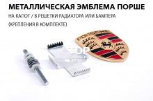 Автомобильная эмблема ЛОГО ПОРШЕ - для установки на капот или в решетку радиатора или бампера. РАЗМЕР 58*77 мм.