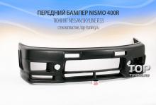Передний бампер - Обвес НИСМО 400Р - Тюнинг Ниссан Скайлайн Р33