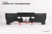 6217 Задний бампер GTR (Coupe) на Nissan Skyline R34
