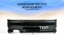6228 Задний бампер Drift Style на Nissan Skyline R33