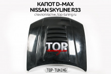 Комплект обвеса - Альтернативный капот D-MAX - Тюнинг Ниссан Скайлайн R33 (Купе, рестайлинг)