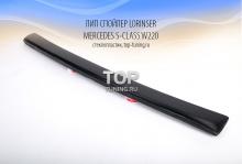 Спойлер крышки багажника Lorinser - Тюнинг Мерседес W220