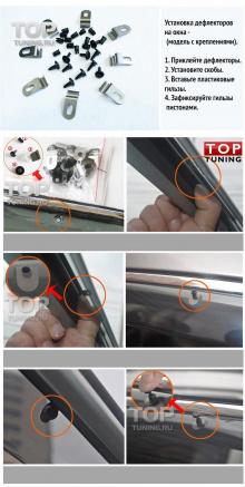 6257 Дефлекторы на окна Chrome на Hyundai Solaris