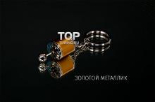 ЗОЛОТОЙ 6273 Брелок - Механическая КПП 6 ступеней
