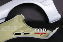 628 Передние крылья D-Max на Nissan Silvia S14