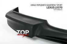6290 Юбка переднего бампера F Sport на Lexus LX570 UJR 200