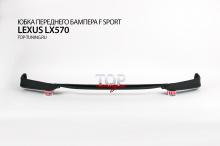 Накладка на передний бампер - Обвес F Sport - Тюнинг Лексус ЛХ 570 (3 поколение, рестайлинг 2012+)