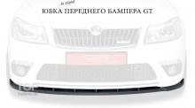 6298 Юбка на передний бампер GT на Skoda Octavia 2