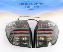 6321 Задние фонари LED Star Smoke на Chevrolet Captiva