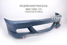 Передний бампер - Обвес ПРИОР Дизайн - Тюнинг БМВ 5 серии - Кузов е39