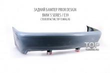Задний бампер - Обвес Приор Дизайн - Тюнин БМВ 5 серии / е39