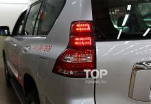6327 Задние фонари LED Star на Toyota Land Cruiser Prado 150