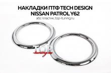 Комплект декоративных накладок на противотуманные фонари - Стайлинг Ниссан Патрол (2010-2014)