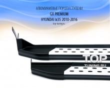 Металлические пороги ступени - GX PREMIUM - Тюнинг HYUNDAI ix35