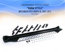 Алюминиевые пороги-подножки БМВ Стиль - Тюнинг Митсубиси Оутлендер XL 2007-2012
