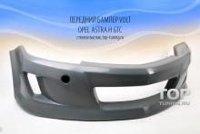 Передний бампер - Обвес VOLT - Тюнинг OPEL ASTRA H GTC