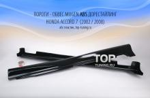 Пороги - Обвес МЮГЕН (дорестайлинг) - Тюнинг ХОНДА АККОРД 7Материал - АБС пластик.