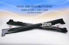 Накладки на пороги - Обвес Mugen (Рестайлинг) - Тюнинг Хонда Аккорд 7. Материал - Абс пластик.