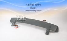 Оригинальный спойлер на крышку багажника - Обвес Riumay - Тюнинг KIA RIO 2 Хэтчбек.