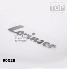 Тонкая металлическая эмблема наклейка - Модель Лоринсер - Тюнинг Мерседес. Размер 90 * 20 мм.