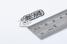 Небольшая эмблема с японскими буквами - Модель Mugen - Тюнинг Хонда. Размер 30 * 12 мм.