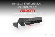 6389 Диффузор заднего бампера Velocity