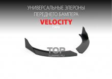 Универсальный аэродинамический обвес VELOCITY тюнинг комплект