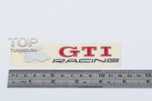 Эмблема с эффектом 3D - Модель GTI Racing - Тюнинг Volkswagen. Размер 111 * 25