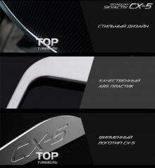 Облицовка дверных динамиков - Модель Skyactiv Premium - Стайлинг Мазда СХ-5.