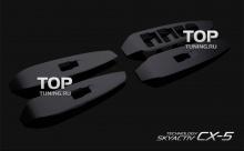 Молдинги подлокотников дверей - Модель Skyactiv Premium - Стайлинг Мазда СХ-5.