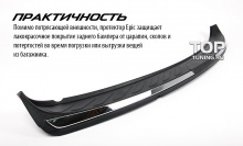 6448 Накладка на порог багажника - внешняя Epic Deluxe на Mazda CX-5