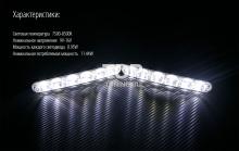 Универсальные ДХО - Модель STARFIRE LED - Комплект 2шт.