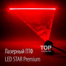 Универсальный противотуманный фонарь Led Star