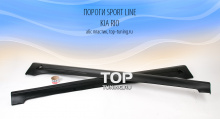 Пороги - Модель Sport Line - Тюнинг Киа Рио 3.
