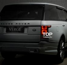 Комплект обвеса - Модель VERGE - Тюнинг Range Rover Vogue (4 Поколение)