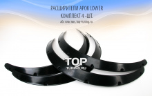 Расширители колесных арок - Тюнинг Lower +50мм. (Комплект 4шт).
