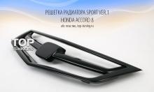 6517 Решетка радиатора Sport Ver.1 на Honda Accord 8