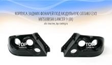 Корпуса задних фонарей под модульную оптику в стиле Evolution - Тюнинг Митсубиси Лансер 9